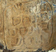 yefren-ancient-inscription-feature